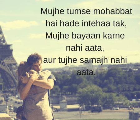 Love Shayari Images Photo Wallpaper free Download