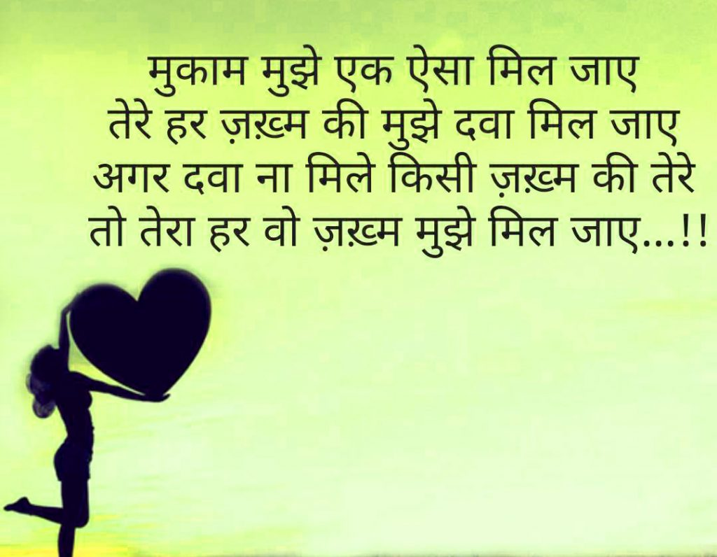 Love Shayari Images Wallpaper Pics Free