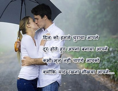 Best Romantic Shayari hd pics for whatsapp & Facebook
