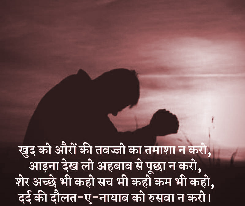 Romantic Shayari hd pics Wallpaper Pictures Free download