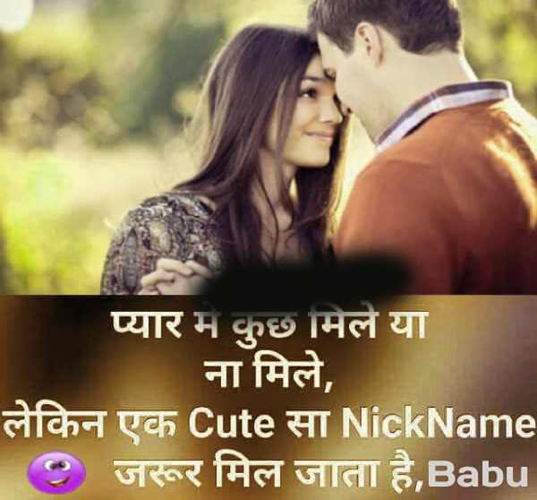 Romantic Shayari hd photo free download