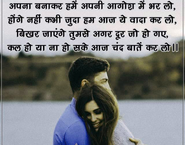 Romantic Shayari hd pics pictures download