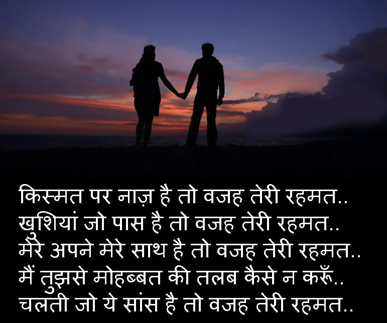 Romantic Shayari hd wallpaper