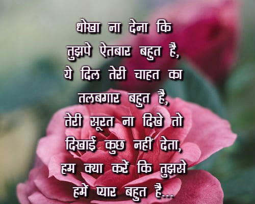 Romantic Shayari photo free download