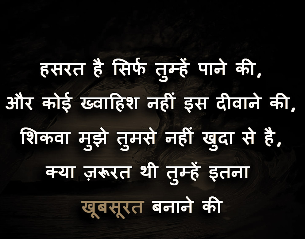 Romantic Shayari photo for couple