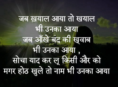 Romantic Shayari hd pics for wife