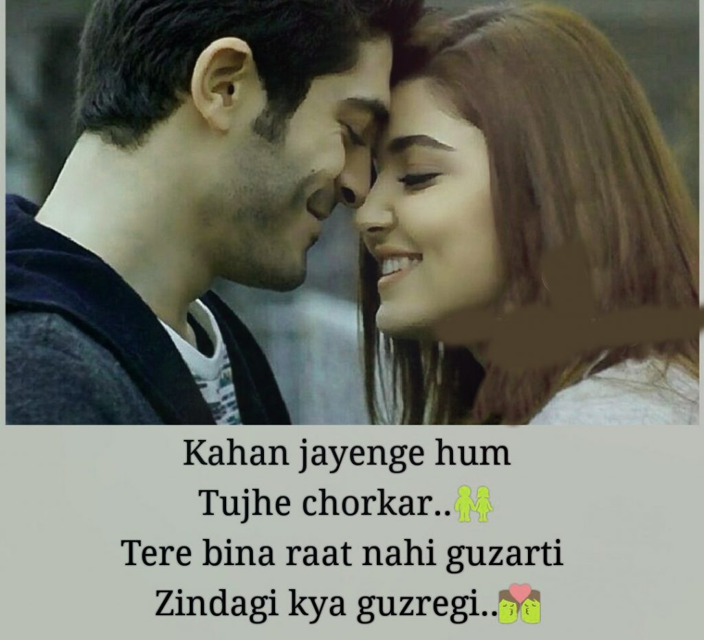 Romantic Shayari hd photo for best couple