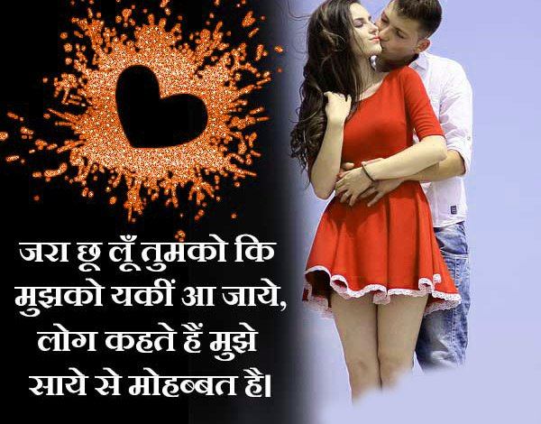 Romantic Shayari hd images for couple