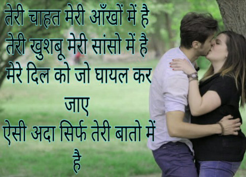 Romantic Shayari hd images for best lover