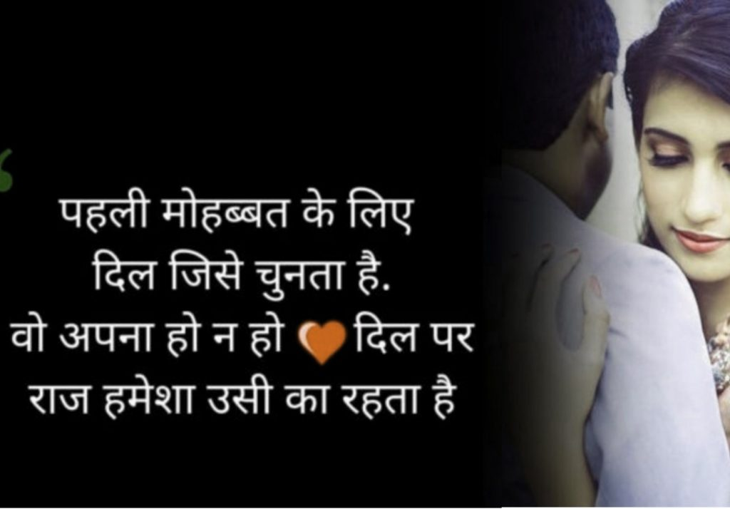 Romantic Shayari pics wallpaper download
