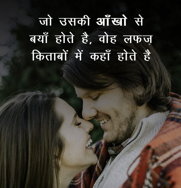 Romantic Shayari hd images pics wallpaper download