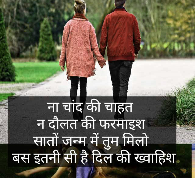Romantic Shayari photo pictures download