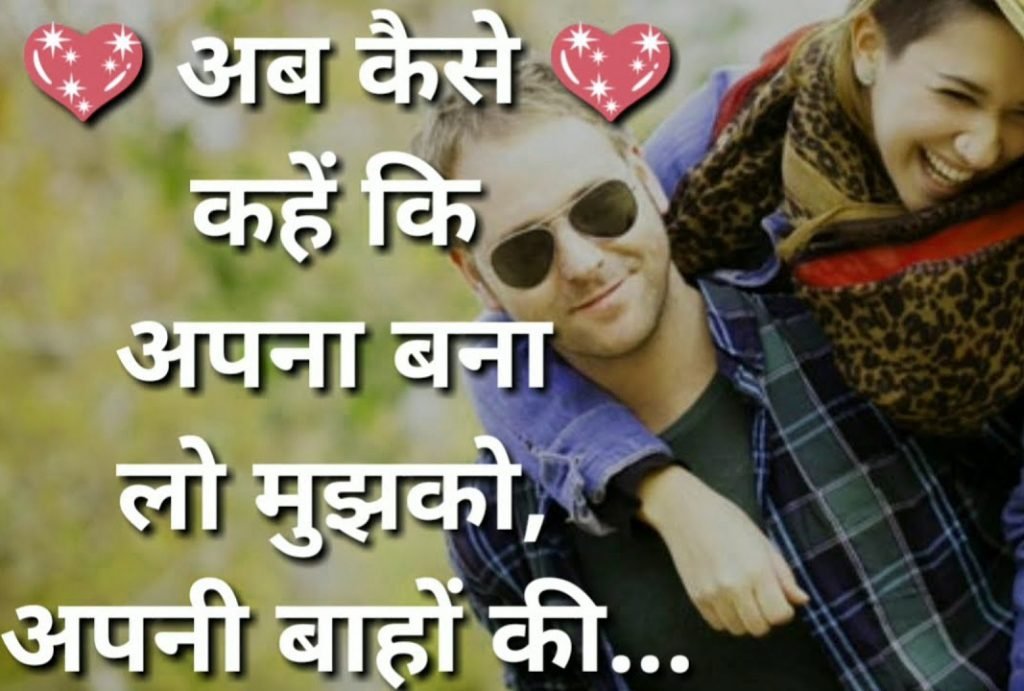 Romantic Shayari hd images photo wallpaper download
