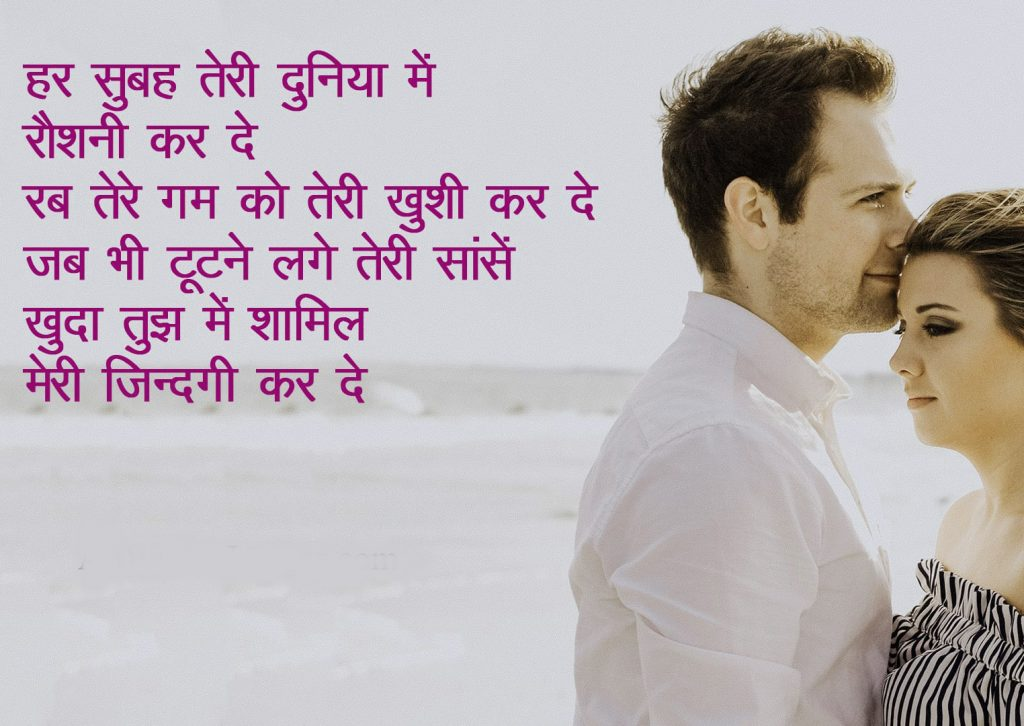 Romantic Shayari hd images