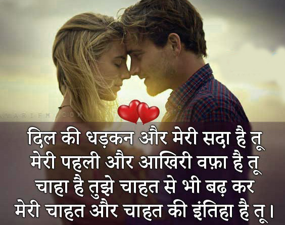 Romantic Shayari hd photo