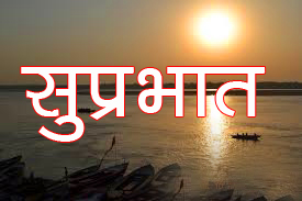 Suprabhat Images Photo With Sunrise