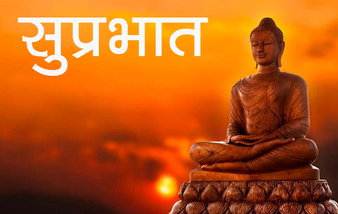 Beautiful HD Suprabhat Images Pics Wallpaper With Gautam Buddha