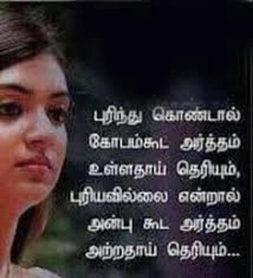 Tamil Whatsapp DP
