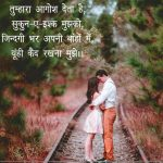 614+ Romantic Shayari Images Pics Wallpaper in Hindi For Girlfriend