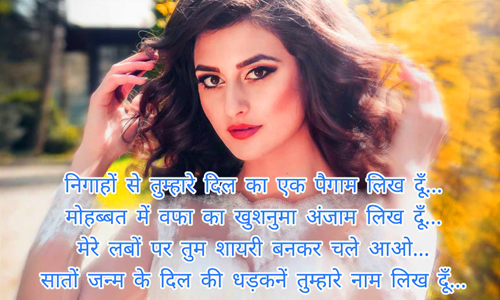 Romantic Shayari in Hindi For Girlfriend hd pictures