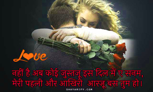 girlfrien romantic shayari Images