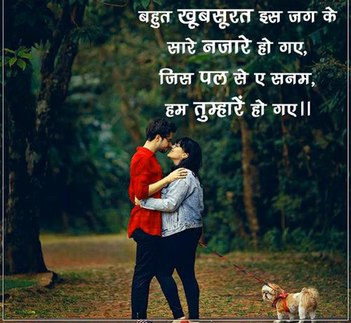 Romantic Shayari in Hindi For Girlfriend hd images free download for Whatsapp