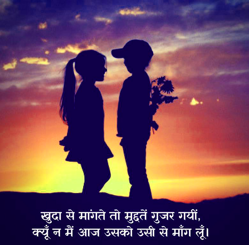 Romantic Shayari in Hindi For Girlfriend pics Wallpaper Pictures Latest free download