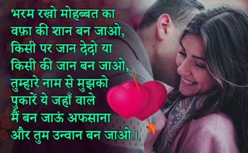 Romantic Shayari in Hindi For Girlfriend hd pictures pics HD Download