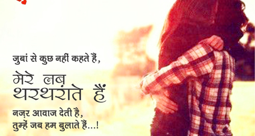 Romantic Shayari in Hindi For Girlfriend hd pictures download