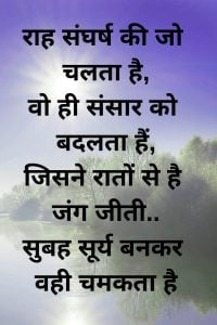 Hindi Inspirational Quotes Images
