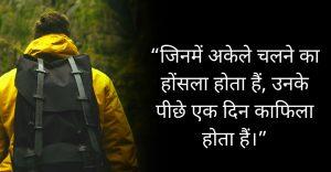 Hindi Inspirational Quotes Images