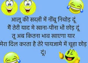 Hindi Jokes Images