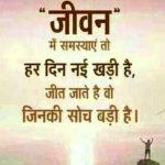 Hindi Life Quotes Whatsapp DP