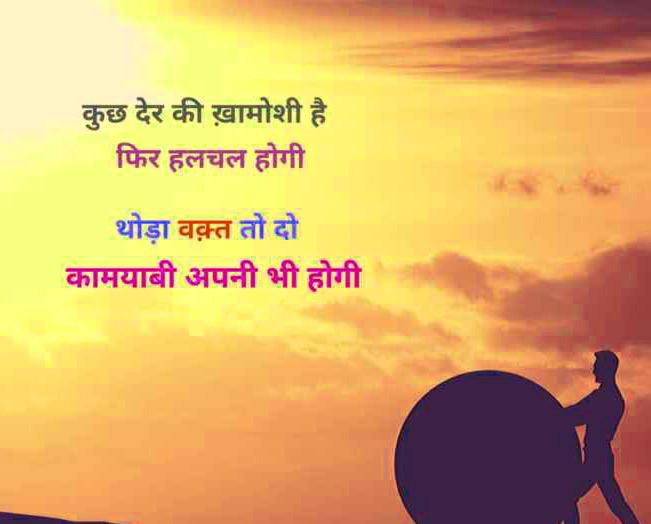 459+ Hindi Suvichar Quotes Whatsapp DP Profile Images HD Download