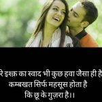 Hindi Love Shayari Images pis Download