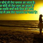 Hindi Love Shayari Images Wallpaper Free for Facebook