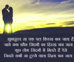 Hindi Love Shayari Images Wallpaper Free Download