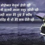 Hindi Love Shayari Images Pics Download