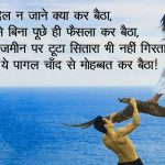Hindi Love Shayari Images Wallpaper for Facebook