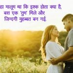 Hindi Love Shayari Images Pics Wallpaper Free Download