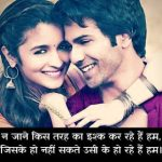 Hindi Love Shayari Images pics Download Free
