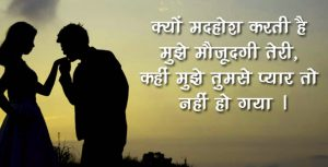 Hindi Love Shayari Images Pictures Download Free