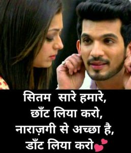 Hindi Love Shayari Images Wallpaper Free Download In HD