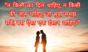 Hindi Love Shayari Images Pics Download for Whatsapp