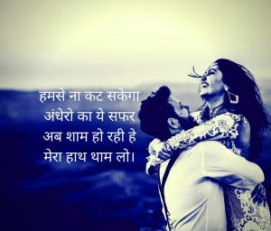 Hindi Love Shayari Images Pics Wallpaper Download