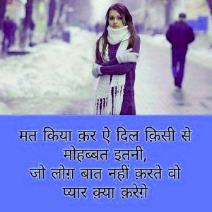 Sad Images Pics pictures In Hindi