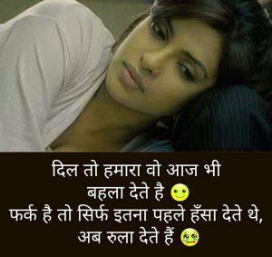 Latest Hindi Sad Images Pics Download