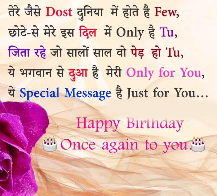 HindiHappy Birthday Images Pics Download