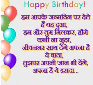Best Hindi Quotes Friend Happy Birthday Images Pic Download