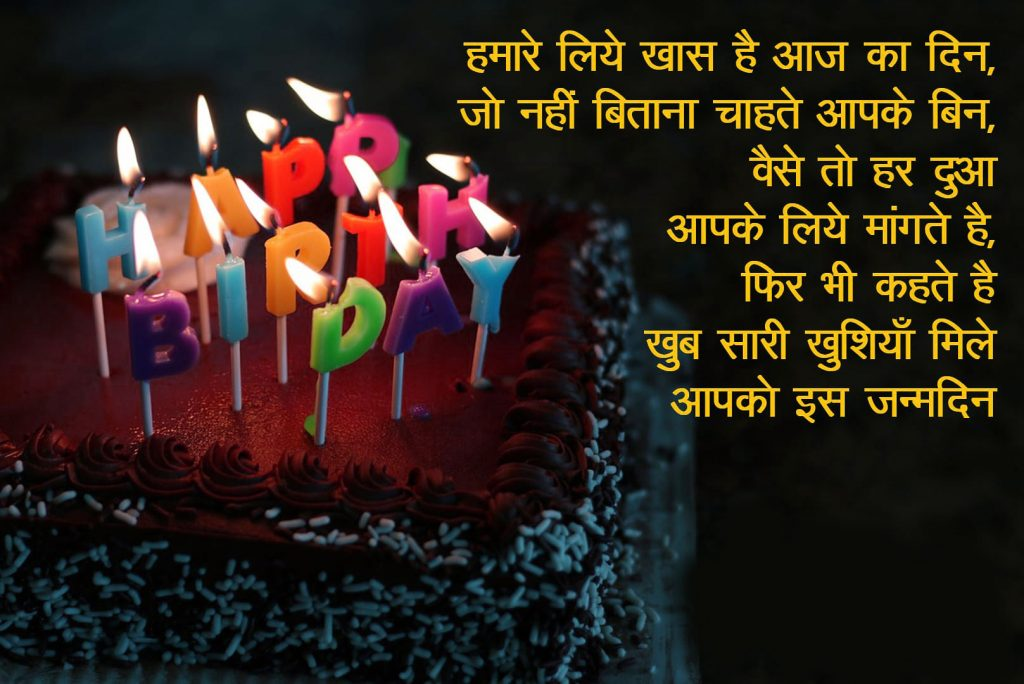 Happy Birthday Cake Images Photo pics Free Download In Hindi